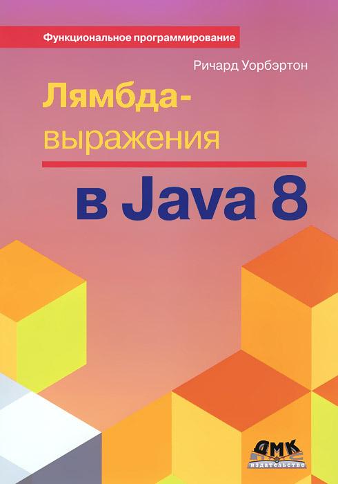 Лямбда-выражения в Java 8. Функциональное программирование  #1
