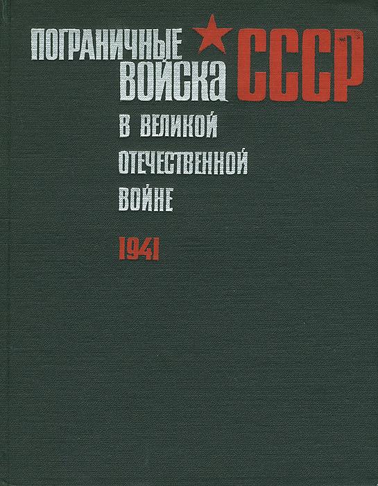 Пограничные войска СССР в Великой Отечественной войне. 1941  #1