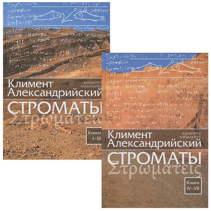 Строматы. Книги 1-7 (комплект из 2 книг) #1