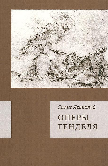 Оперы Генделя | Леопольд Силке #1