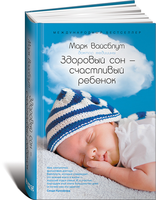 Здоровый сон — счастливый ребенок | Вайсблут Марк #1