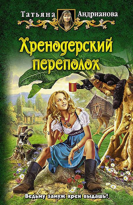 Хренодерский переполох | Андрианова Татьяна #1