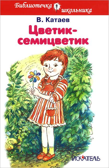 Цветик-семицветик | Катаев Валентин Петрович, Шумилкина Ирина А.  #1