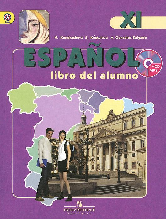 Espanol 11: Libro del alumno / Испанский язык. 11 класс. Углубленный курс. Учебник (+ CD-ROM)  #1
