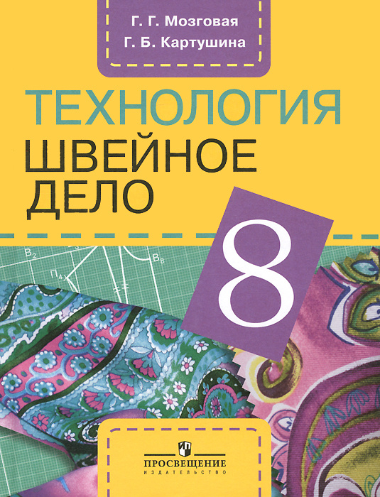 Технология. Швейное дело. 8 класс. Учебник для специальных (коррекционных) образовательных учреждений #1