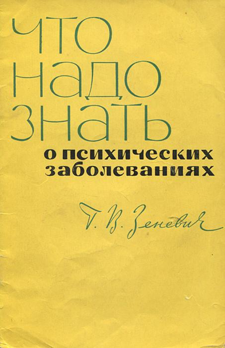 Что надо знать о психических заболеваниях | Зеневич Георгий Валентинович  #1