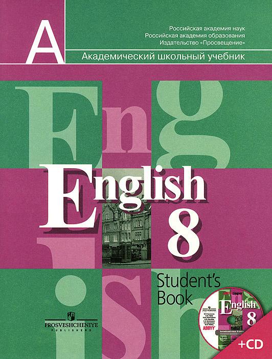 English 8: Student's Book / Английский язык. 8 класс. Учебник (+ CD-ROM) #1