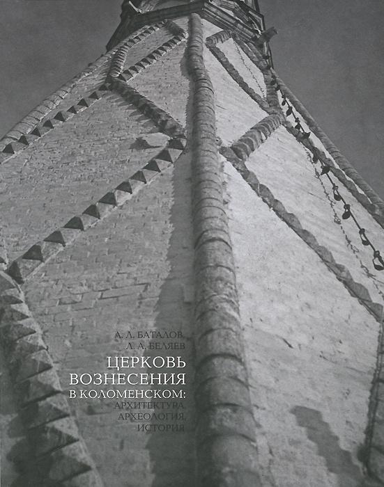 Церковь Вознесения в Коломенском. Архитектура, археология, история  #1