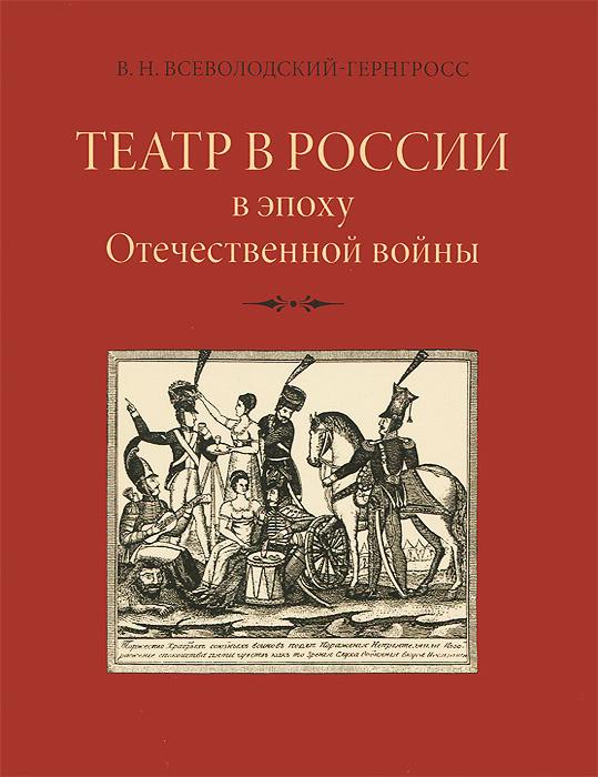 Театр в России в эпоху Отечественной войны #1