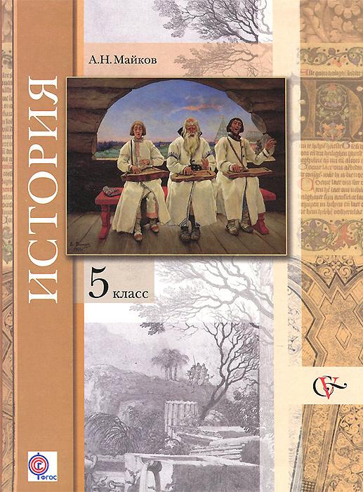 История. Введение в историю. 5 класс. Учебник #1