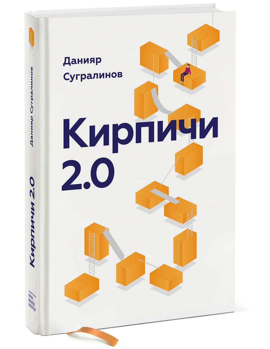 Кирпичи 2.0   Сугралинов Данияр #1