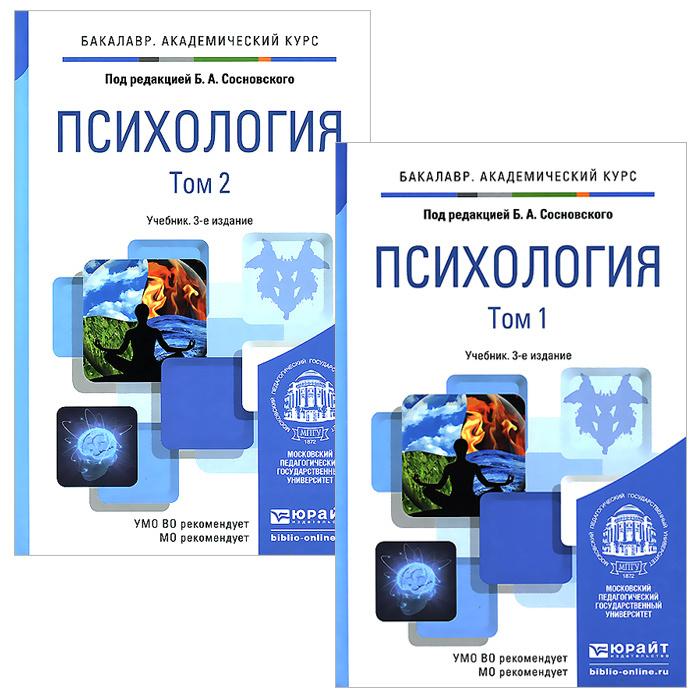 Психология. Учебник. В 2 томах (комплект из 2 книг) #1