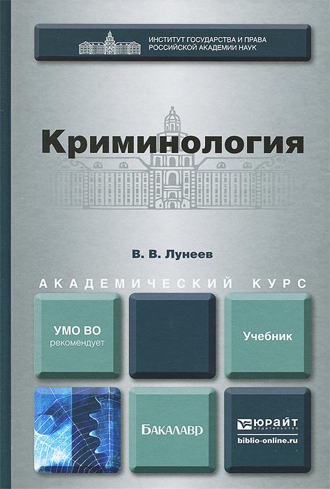 Криминология. Учебник   Лунеев Виктор Васильевич #1