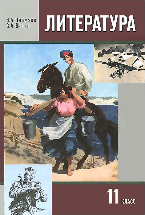Литература. 11 класс. Учебник. В 2 частях. Часть 2 #1