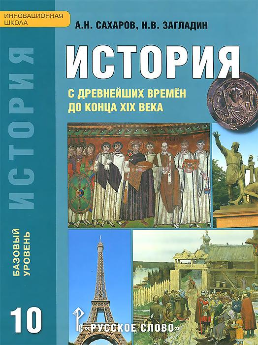 История с древнейших времен до конца ХIХ века. 10 класс. Базовый уровень. Учебник  #1