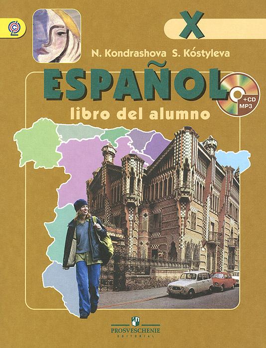 Espanol 10: Libro del alumno / Испанский язык. 10 класс. Углубленный уровень. Учебник (+ MP3 CD)  #1