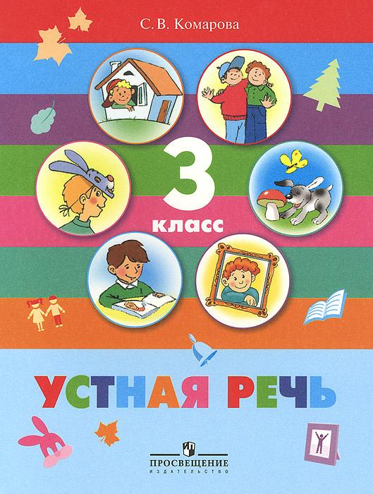 Устная речь. 3 класс. Учебник для специальных (коррекционных) образовательных учреждений VIII вида  #1