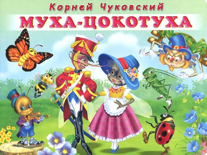 Муха-Цокотуха | Чуковский Корней Иванович #1