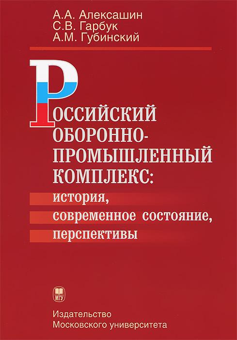 Российский оборонно-промышленный комплекс #1