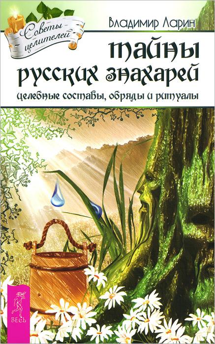 Тайны русских знахарей. Целебные составы, обряды и ритуалы  #1