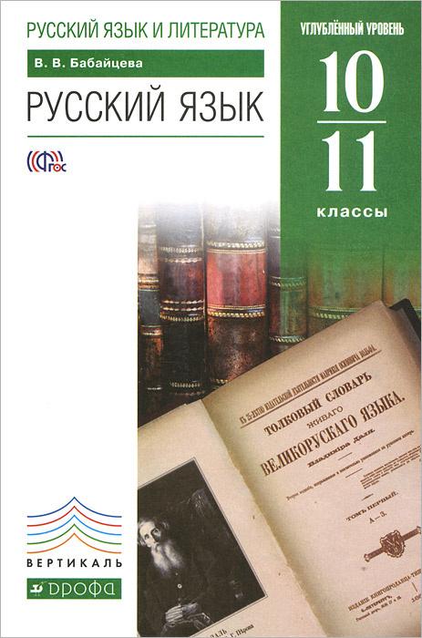 Русский язык. 10-11 классы. Углубленный уровень. Учебник #1