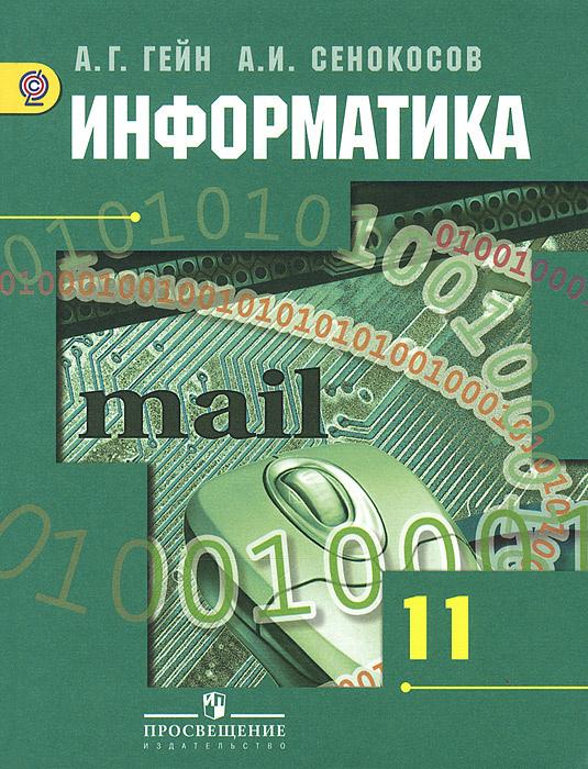 Информатика. 11 класс. Учебник #1