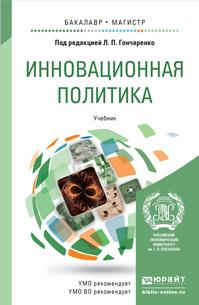 Инновационная политика. Учебник #1