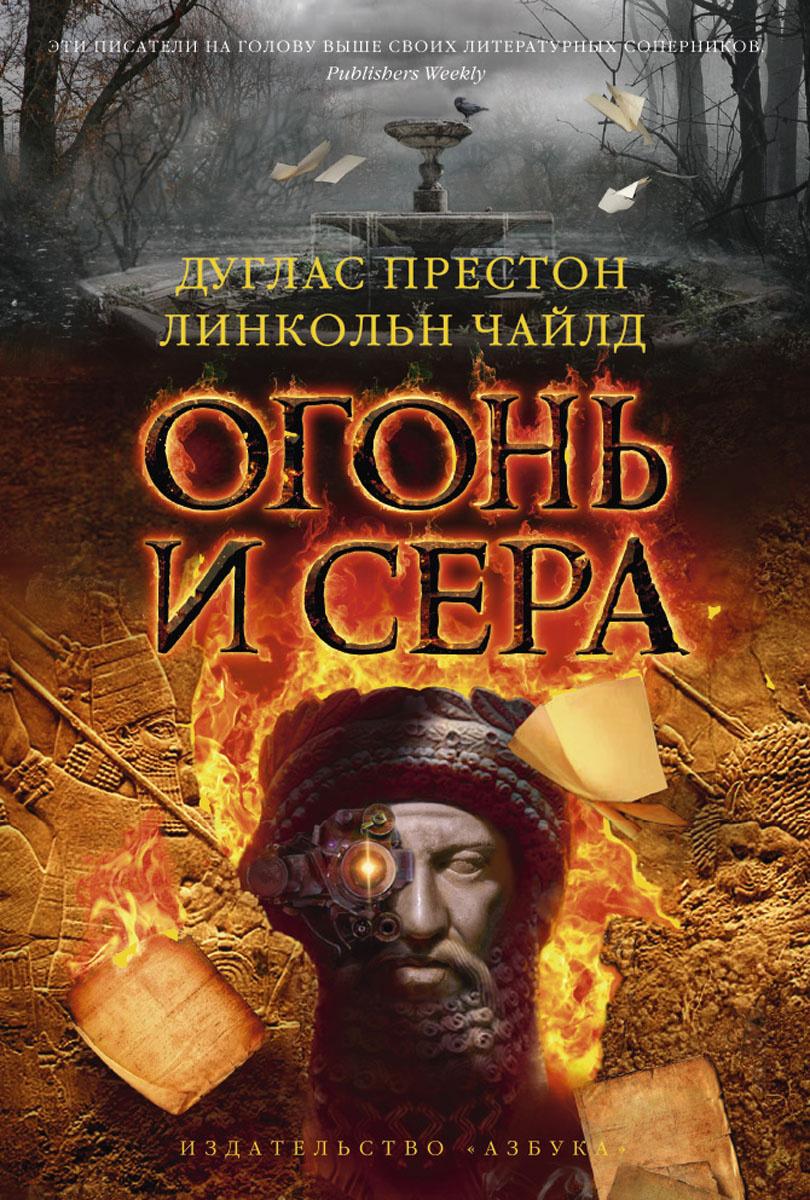 Огонь и сера   Престон Дуглас, Чайлд Линкольн #1