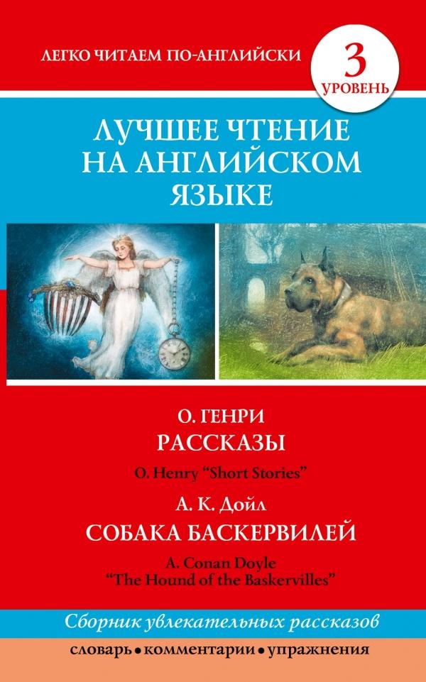 О. Генри. Рассказы / O. Henry: Short Stories. Собака Баскервилей / The Hound of the Baskervilles  #1