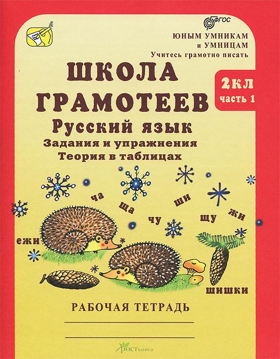 Школа грамотеев. Русский язык. 2 класс. Задания и упражнения. Теория в таблицах. Рабочая тетрадь. В 2 #1