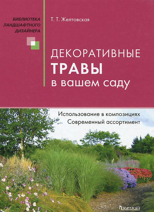 Декоративные травы в вашем саду #1