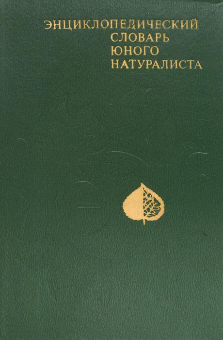 Энциклопедический словарь юного натуралиста #1