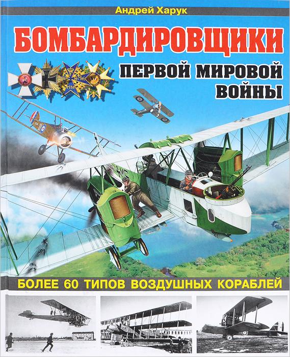 Бомбардировщики Первой Мировой войны | Харук Андрей Иванович  #1