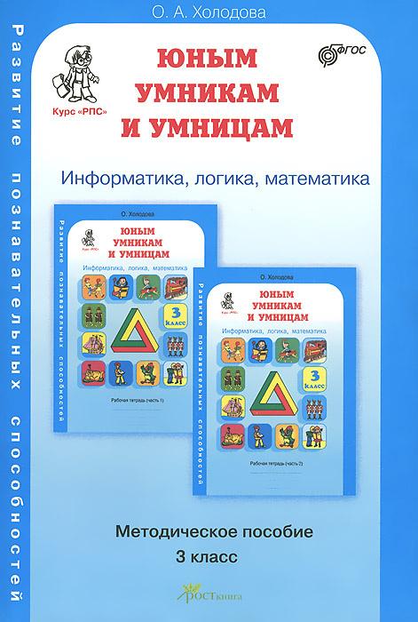 Юным умникам и умницам. Задания по развитию познавательных способностей. 3 класс. Методическое пособие #1
