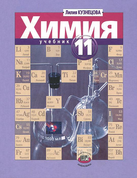 Химия. 11 класс. Профильный уровень. Учебник #1