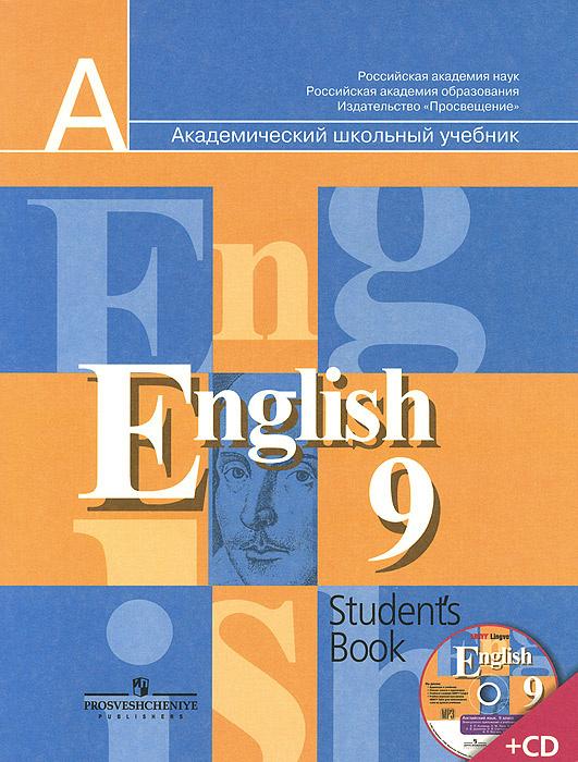 English 9: Student's Book / Английский язык. 9 класс. Учебник (+ CD-ROM) #1