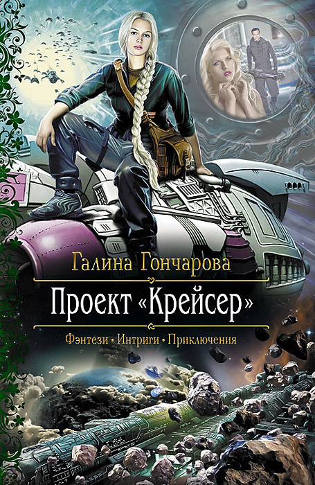 "Проект ""Крейсер"" | Гончарова Галина #1"