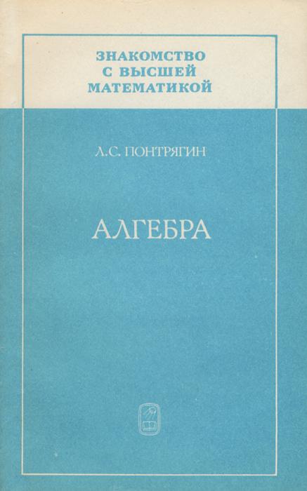 Алгебра   Понтрягин Лев Семенович #1