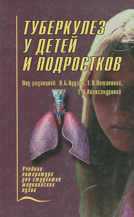Туберкулез у детей и подростков. Учебное пособие #1