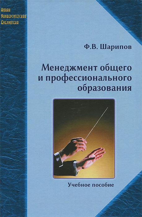 Менеджмент общего и профессионального образования. Учебное пособие  #1