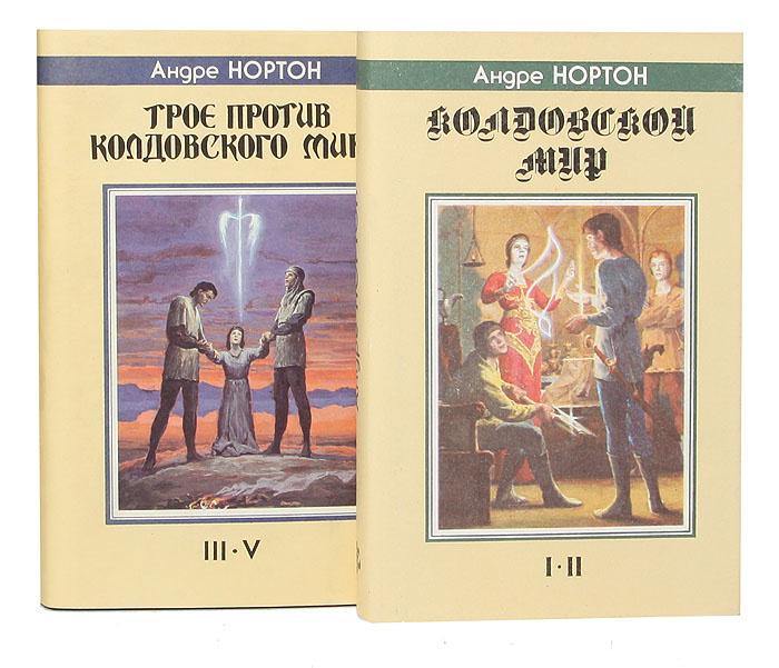 Колдовской Мир. Трое против Колдовского Мира (комплект из 2 книг) | Андрэ Нортон  #1