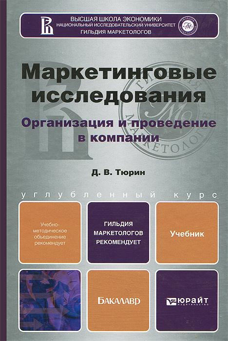 Маркетинговые исследования. Учебник #1