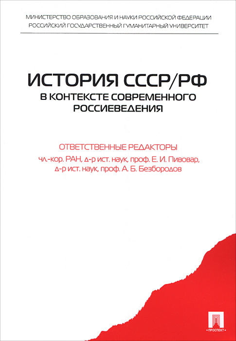 История СССР/РФ в контексте современного россиеведения. Учебное пособие  #1