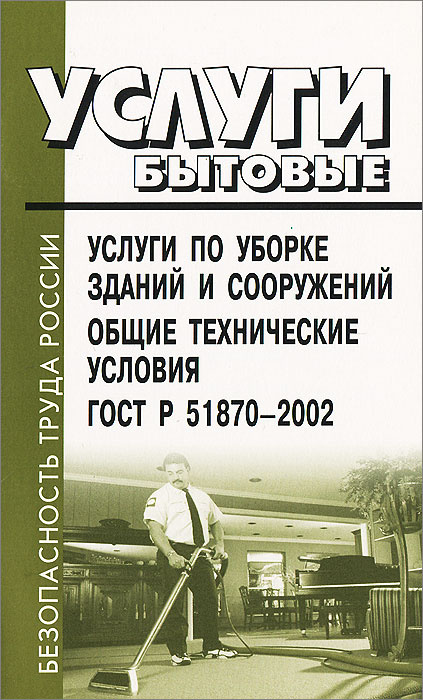 Услуги бытовые. Услуги по уборке зданий и сооружений. Общие технические условия. ГОСТ Р 51870-2002  #1