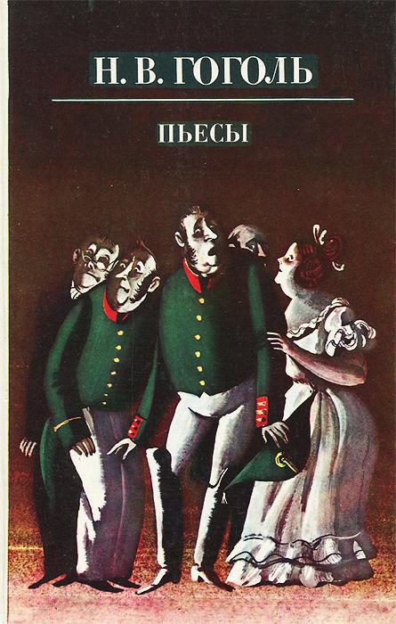 Н. В. Гоголь. Пьесы | Гоголь Николай Васильевич #1