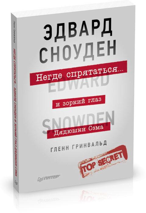 Негде спрятаться. Эдвард Сноуден и зоркий глаз Дядюшки Сэма | Гринвальд Гленн  #1