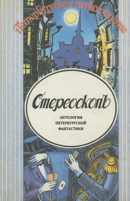 Стереоскоп. Антология петербургской фантастики #1