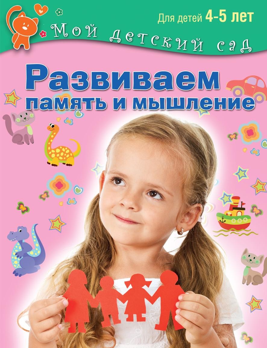 Развиваем память и мышление. Для детей 4-5 лет #1