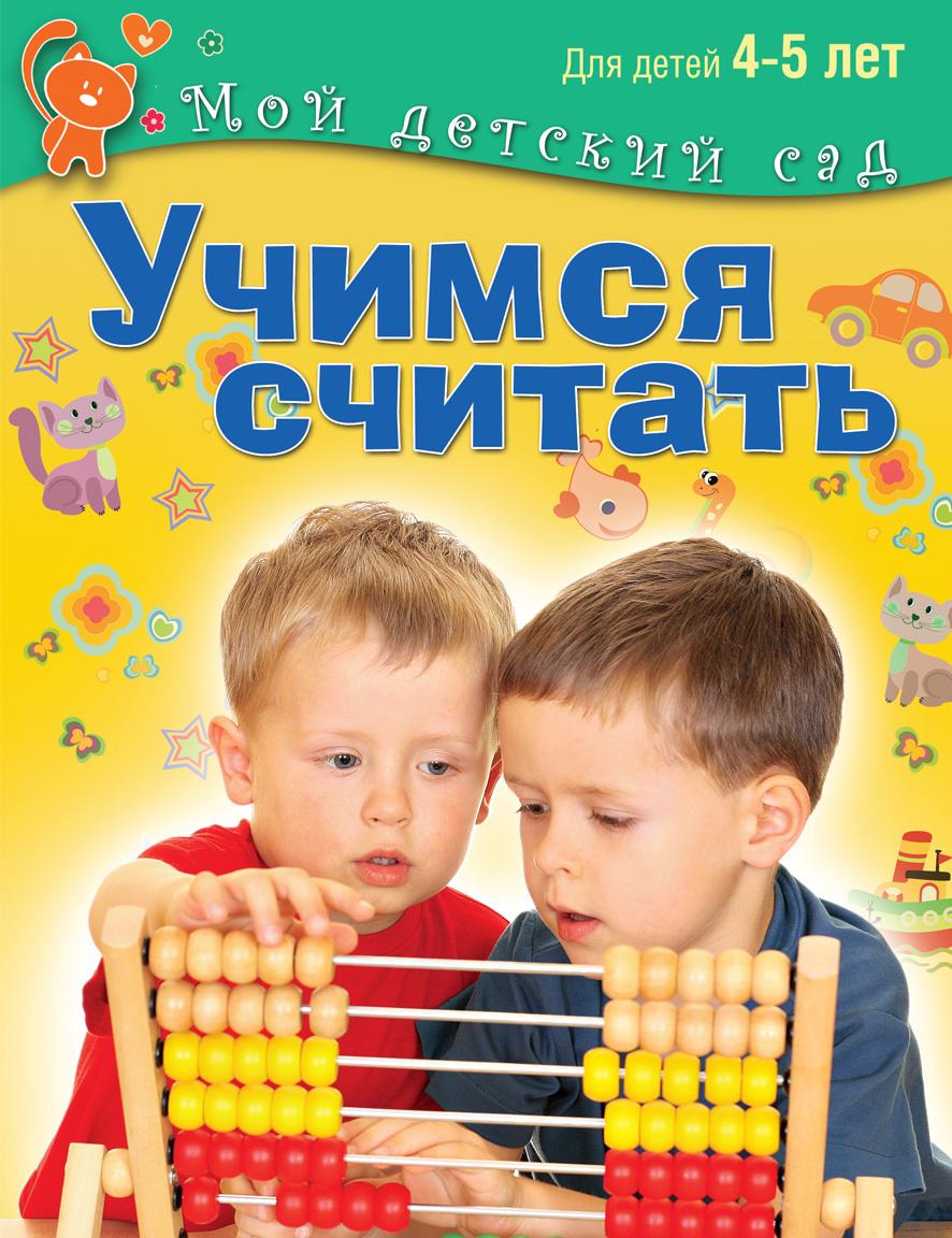 Учимся считать. Для детей 4-5 лет #1