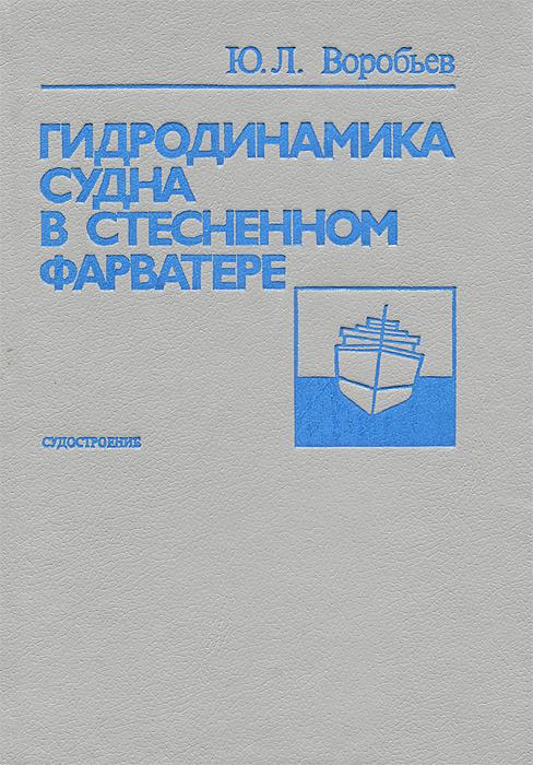 Гидродинамика судна в стесненном фарватере | Воробьев Юрий Леонидович  #1